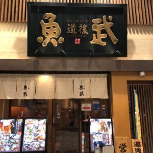 松山郷土料理「鯛めし」@魚武