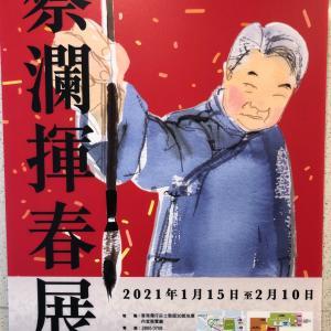 美食家・蔡瀾(チャイ・ラン)「揮春展」1月15日~2月10日@天地図書