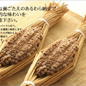 藁(わら)納豆