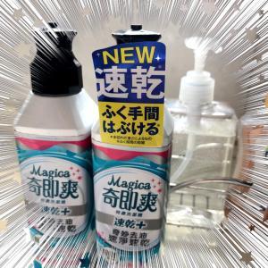 水切れ抜群【速乾】の食器用洗剤