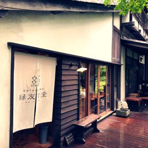 築140年森の食堂〜緑友食堂