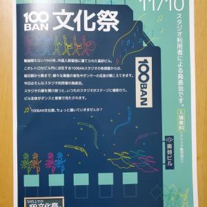 100番文化祭