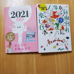 キャメレオン竹田さんの本を
