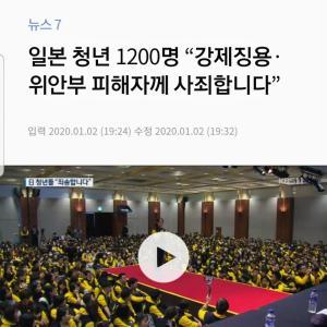 日本人大学生が韓国に謝罪2020