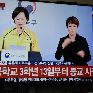 韓国✩.*˚教育庁発表 学校いつから?