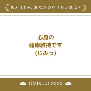 今年もあと100日←何するか