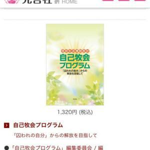 10000人コロナ祈祷イベント 【わくわくセミナー】