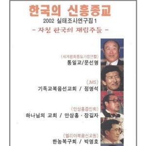 世紀末→韓国の再臨主