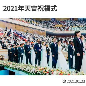 2021まだやってる統一合同結婚祝福式  ■カップルタイム