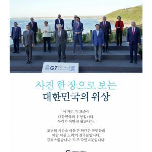 韓国がここまで来た■G7大統領府の写真編集
