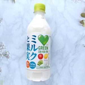 さっぱり飲みやすいグリーンダカラ ミルクと果実