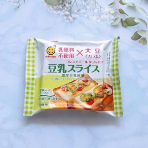 乳原料不使用の豆乳スライス