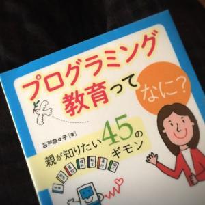 【本】「プログラミング教育ってなに?親が知りたい45のギモン」を読み始めました。