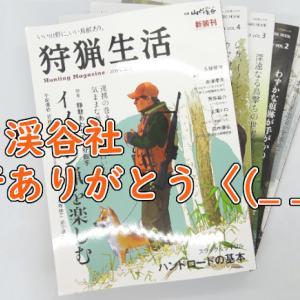 朗報!狩猟生活VOL.5が「山と渓谷社」から発行!もちろん買いました