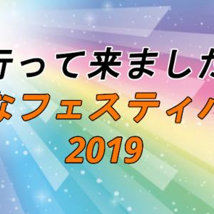 大阪府猟友会主催 わなフェスティバル2019に行きました。