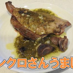 キンクロハジロのクセを活かす料理 とても美味くてビックリ!!