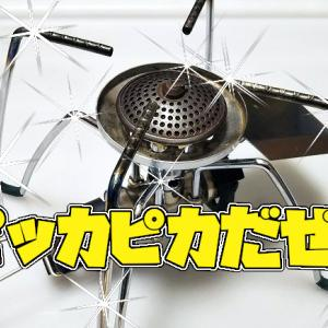 SOTO レギュレーターストーブ  ST-310を分解してメンテ(掃除)