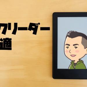 キャンプでの読書は電子ブックリーダーの方がめっちゃ快適!!