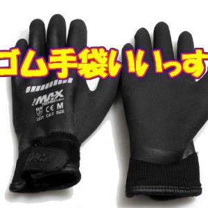 ワークマンのゴム手袋ザ・マックスサーモはアウトドアや羽むしりにおススメ