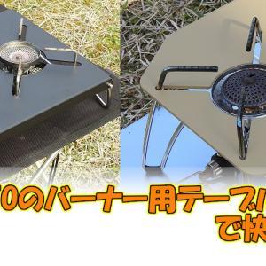 SOTOのシングルバーナーST-310とST-330用テーブルを使ってみた