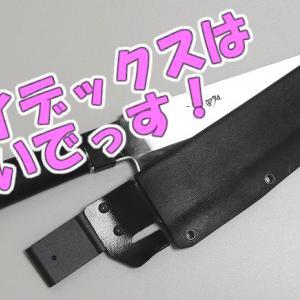 剣鉈フクロナガサのオートロック付き鞘をカイデックスで自作