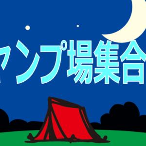 涼しい?キャンプ場と車中泊情報in富山&岐阜 あと山椒の使い方も