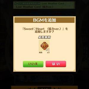 星20「あLOVEるバレンタイン!」Strong Valentine!:白猫プロジェクト