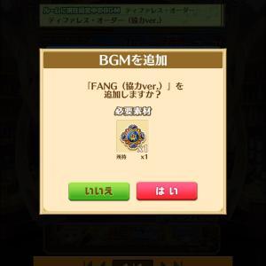 FORCE OF FANG -牙獣闘争-:白猫プロジェクト