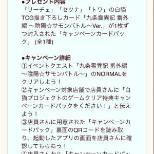 ゲームクリア特典キャンペーンカードパック入手:白猫プロジェクト