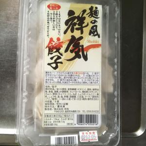 麺の風 祥気 の餃子をスーパーで見つけ