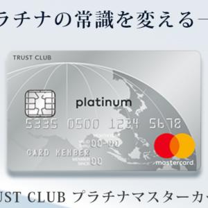 年会費3,000円のプラチナカード!TRUST CLUB プラチナマスタードは高コスパカード!