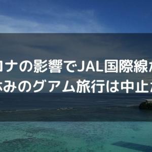 新型コロナの影響でJAL国際線が欠航!夏休みのグアム旅行は中止か?