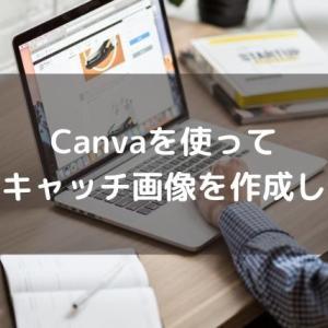 【簡単!】ブログのアイキャッチ画像は無料デザインツールCanvaで作成しよう