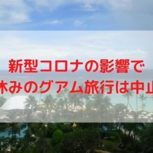 夏休みのグアム旅行は中止!JAL国際線航空券は新型コロナ特別対応にてキャンセル料免除