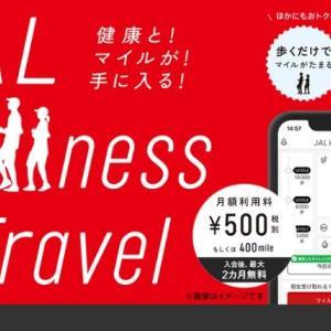 歩くとマイルがたまる!新サービスJAL Wellness&Travelが登場!