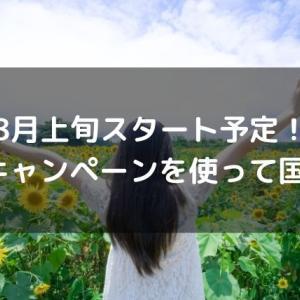 【8月開始予定】Go Toキャンペーンを使って今年の夏は国内旅行をしよう