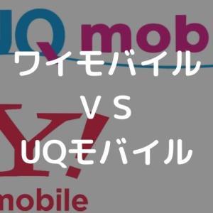 【比較】ワイモバイルとUQモバイルの新プランはどっちがお得か調べた結果!