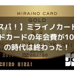 【高コスパ!】ミライノカードGOLDは年会費3,000円で海外旅行保険も充実!