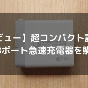 【レビュー】超コンパクト設計3USBポート急速充電器はやっぱり便利だった!
