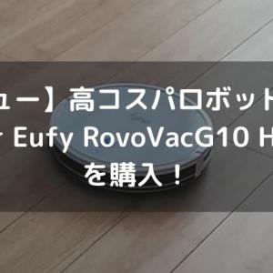 【レビュー】高コスパロボット掃除機Anker Eufy RovoVacG10 Hybridを購入!もう掃除はロボットに任せられる時代です