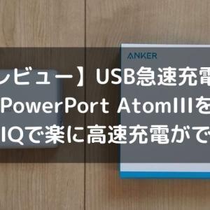 【レビュー】USB急速充電器Anker PowerPort Atom IIIを購入!PowerIQで楽に高速充電ができる!