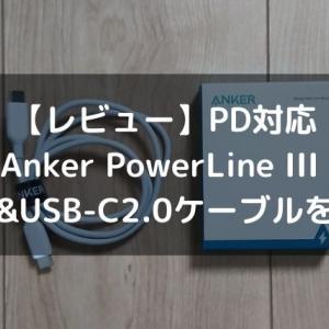 【レビュー】PD対応Anker PowerLine III USB-C&USB-C2.0ケーブルを購入!規格に合ったケーブル選びで高速充電だ!