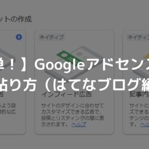 【簡単!】Googleアドセンス広告の貼り方(はてなブログ編)