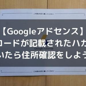 【Googleアドセンス】PINコードが記載されたハガキが届いたら住所確認をしよう!