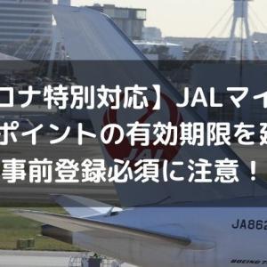 【コロナ特別対応】JALマイルとeJALポイントの有効期限を延長!事前登録必須に注意!