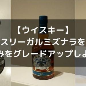 【ウイスキー】シーバスリーガルミズナラを買って家飲みをグレードアップしよう!
