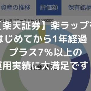 【楽天証券】楽ラップをはじめてから1年経過!プラス7%以上の運用実績に大満足です!