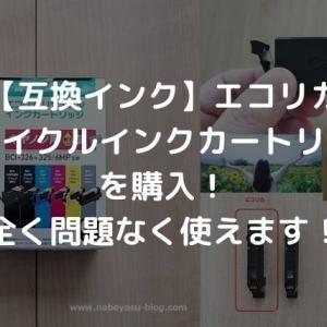 【互換インク】エコリカリサイクルインクカートリッジを購入!全く問題なく使えます!