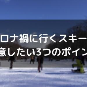 【レジャー】コロナ禍に行くスキー場で注意したい3つのポイント!