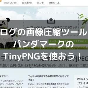【簡単・無料】ブログの画像圧縮ツールはパンダマークのTinyPNGを使おう!